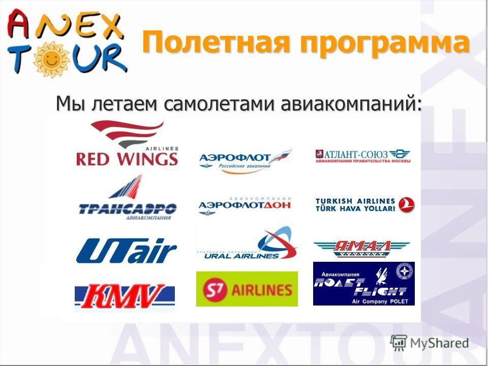 Мы летаем самолетами авиакомпаний: Полетная программа