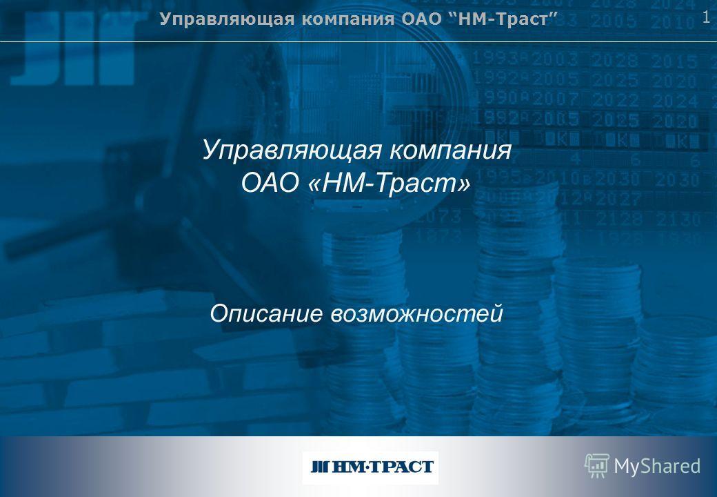 Управляющая компания ОАО НМ-Траст 1 Управляющая компания ОАО «НМ-Траст» Описание возможностей