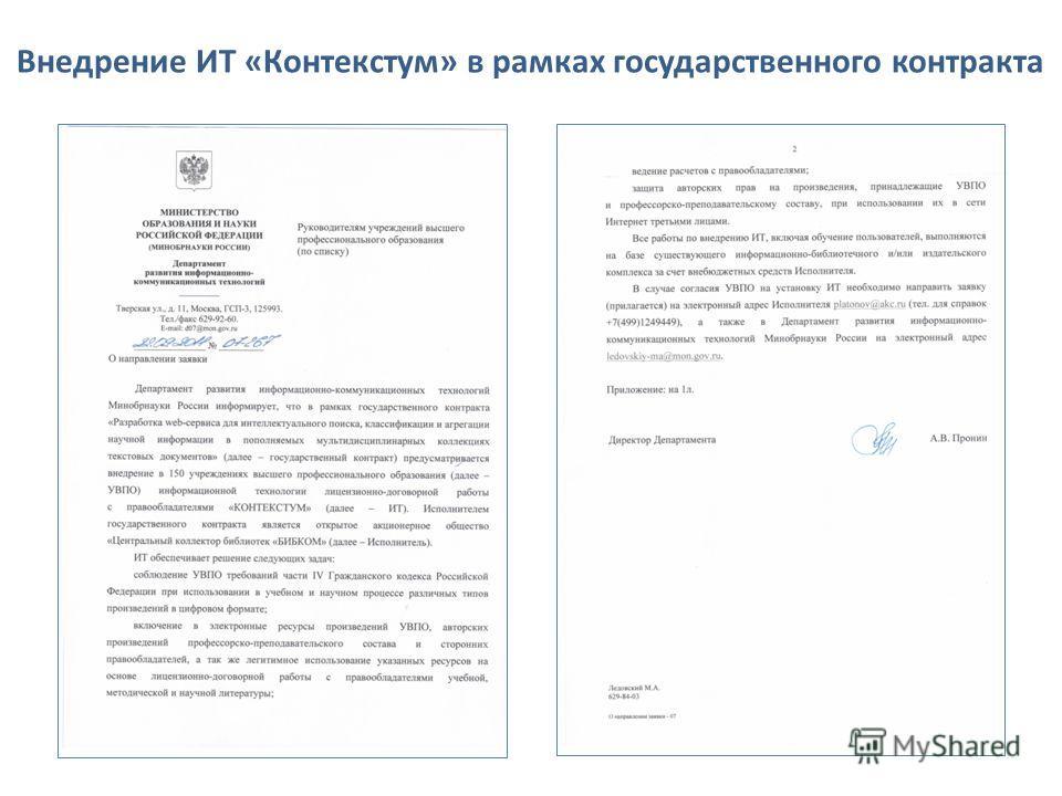 Внедрение ИТ «Контекстум» в рамках государственного контракта