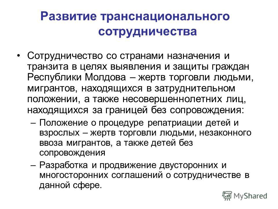 Развитие транснационального сотрудничества Сотрудничество со странами назначения и транзита в целях выявления и защиты граждан Республики Молдова – жертв торговли людьми, мигрантов, находящихся в затруднительном положении, а также несовершеннолетних