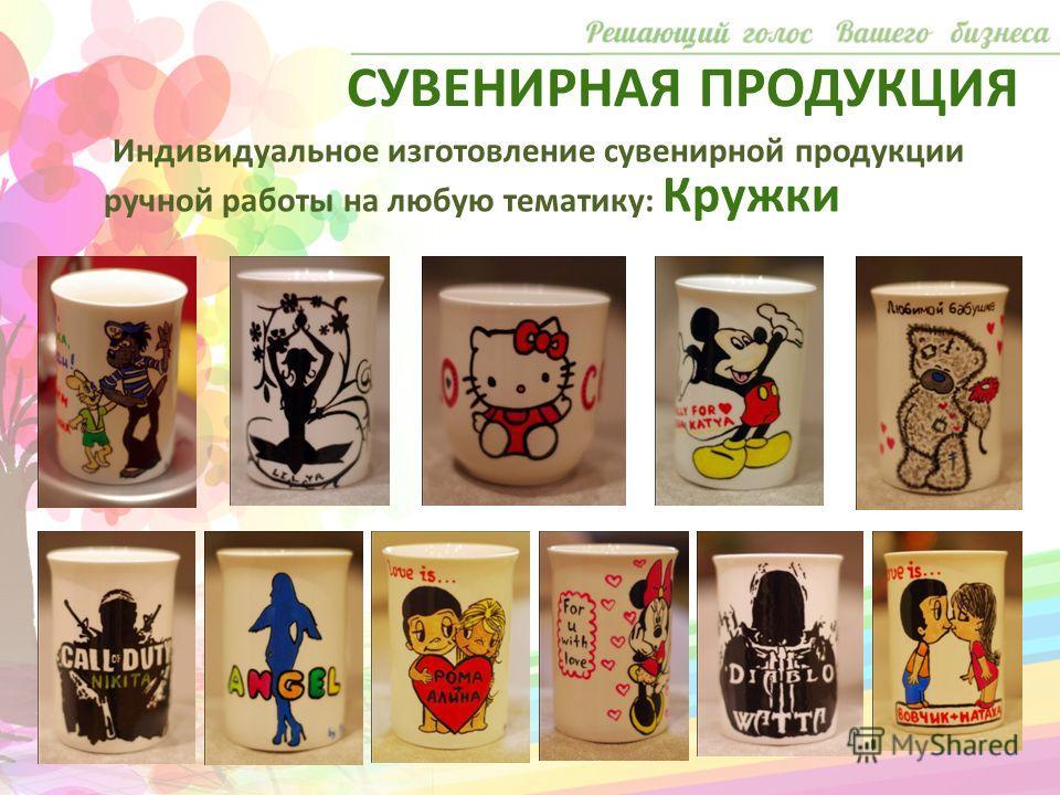 Индивидуальное изготовление сувенирной продукции ручной работы на любую тематику: Кружки