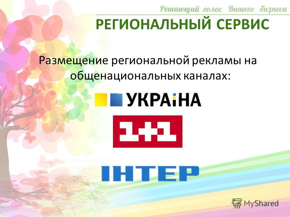 Размещение региональной рекламы на общенациональных каналах: РЕГИОНАЛЬНЫЙ СЕРВИС