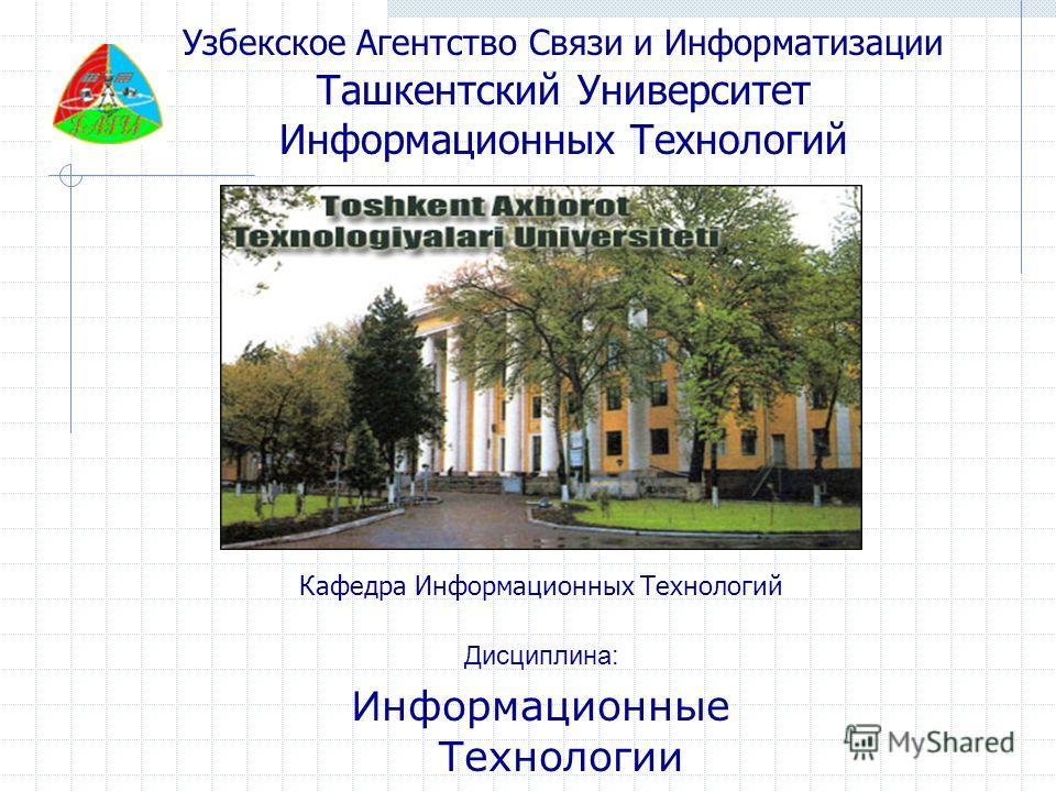 Узбекское Агентство Связи и Информатизации Ташкентский Университет Информационных Технологий Кафедра Информационных Технологий Дисциплина: И нформационные Технологии