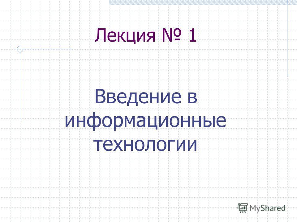Лекция 1 Введение в информационные технологии