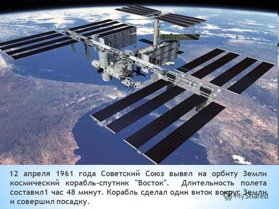 12 апреля 1961 года Советский Союз вывел на орбиту Земли космический корабль-спутник Восток. Длительность полета составил1 час 48 минут. Корабль сделал один виток вокруг Земли и совершил посадку.