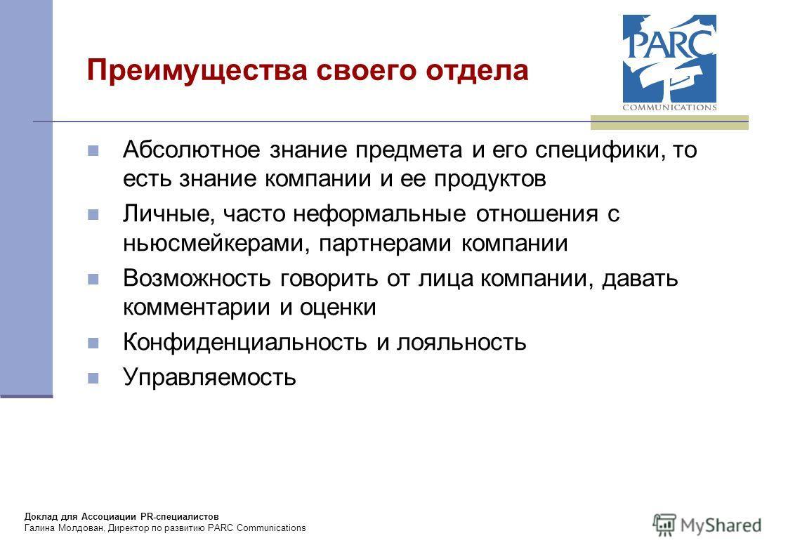 Доклад для Ассоциации PR-специалистов Галина Молдован, Директор по развитию PARC Communications Преимущества своего отдела Абсолютное знание предмета и его специфики, то есть знание компании и ее продуктов Личные, часто неформальные отношения с ньюсм