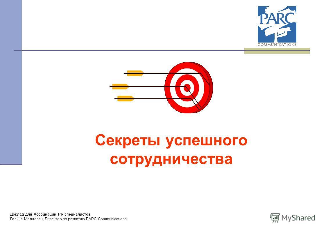 Доклад для Ассоциации PR-специалистов Галина Молдован, Директор по развитию PARC Communications Секреты успешного сотрудничества