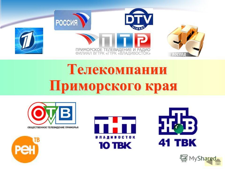 Телекомпании Приморского края Телекомпании Приморского края