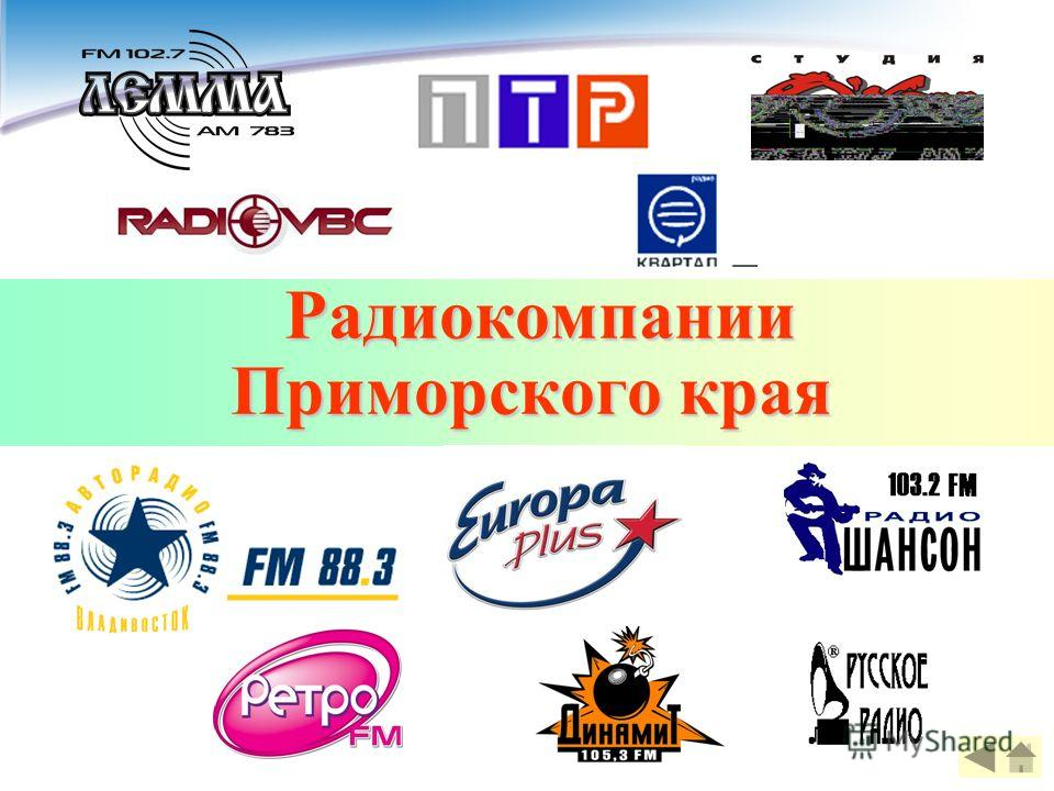 Радиокомпании Приморского края Радиокомпании Приморского края