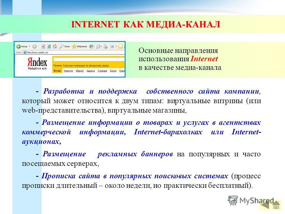 - Разработка и поддержка собственного сайта компании, который может относится к двум типам: виртуальные витрины (или web-представительства), виртуальные магазины, - Размещение информации о товарах и услугах в агентствах коммерческой информации, Inter