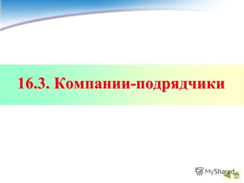 16.3. Компании-подрядчики