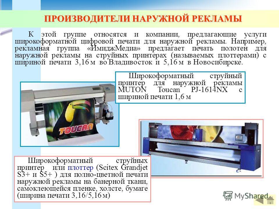 ПРОИЗВОДИТЕЛИ НАРУЖНОЙ РЕКЛАМЫ Широкоформатный струйных принтер или плоттер (Scitex Grandjet S3+ и S5+ ) для полно-цветной печати наружной рекламы на банерной ткани, самоклеющейся пленке, холсте, бумаге (ширина печати 3,16/5,16 м) Широкоформатный стр