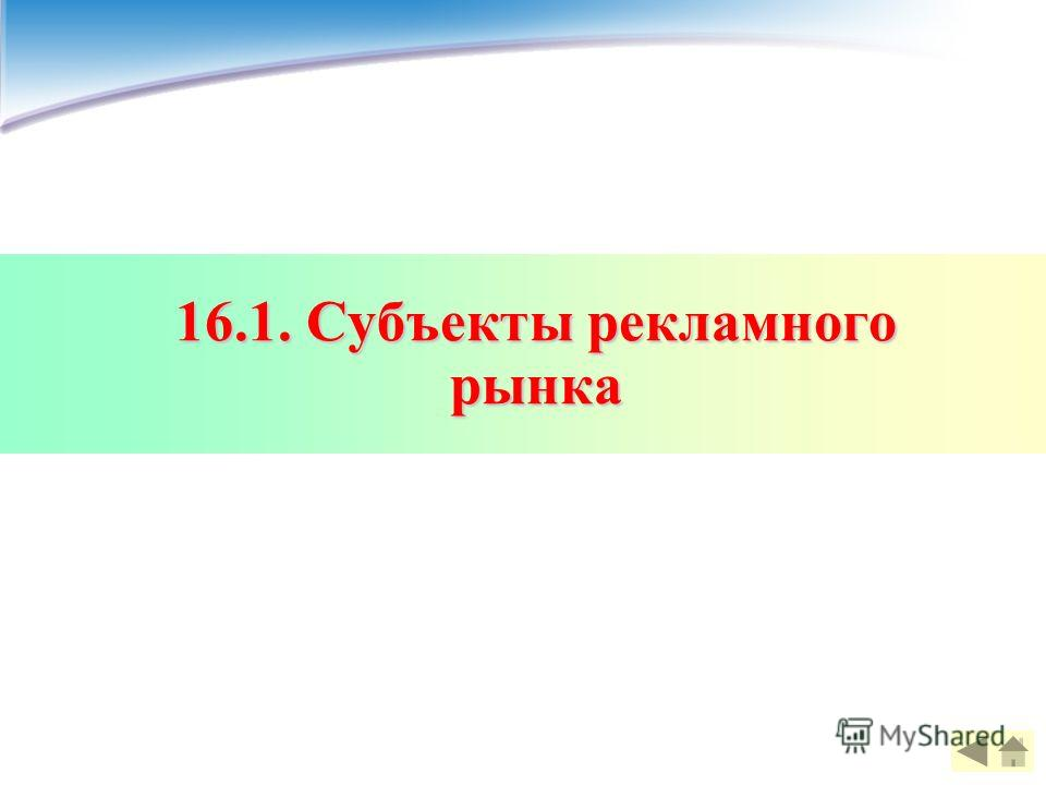 16.1. Субъекты рекламного рынка