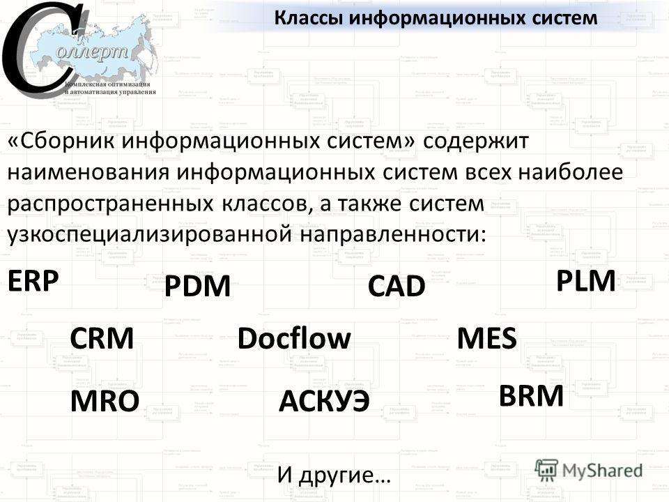Классы информационных систем «Сборник информационных систем» содержит наименования информационных систем всех наиболее распространенных классов, а также систем узкоспециализированной направленности: ERP CRM PDM Docflow CAD MES PLM И другие… АСКУЭMRO