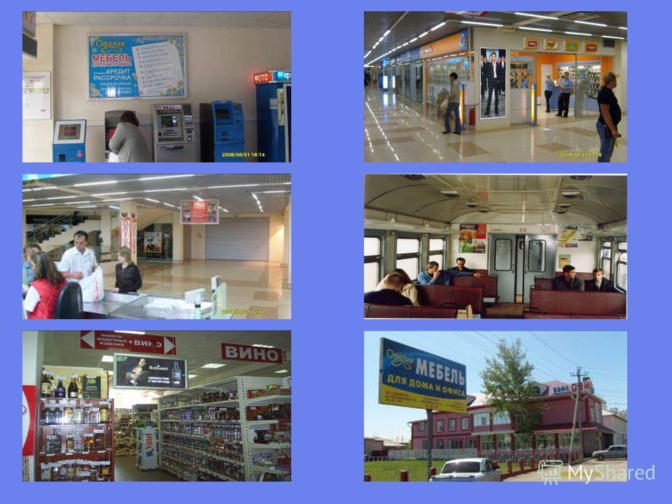 сверхтонкие световые панели (размещение рекламы в торговых центрах, супермаркетах) призматроны (трехпозиционные рекламо-носители вертикальные и горизонтальные) реклама в электричках (направление:Оренбург-Кувандык- Медногорск-Орск), фирменный поезд Ор