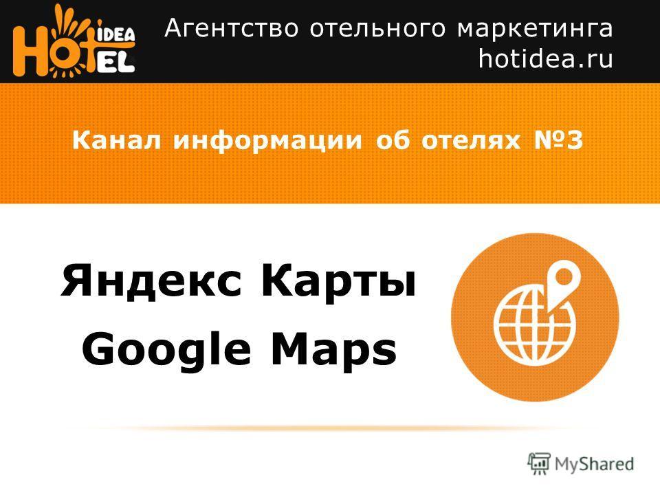 Яндекс Карты Google Maps Агентство отельного маркетинга hotidea.ru Канал информации об отелях 3