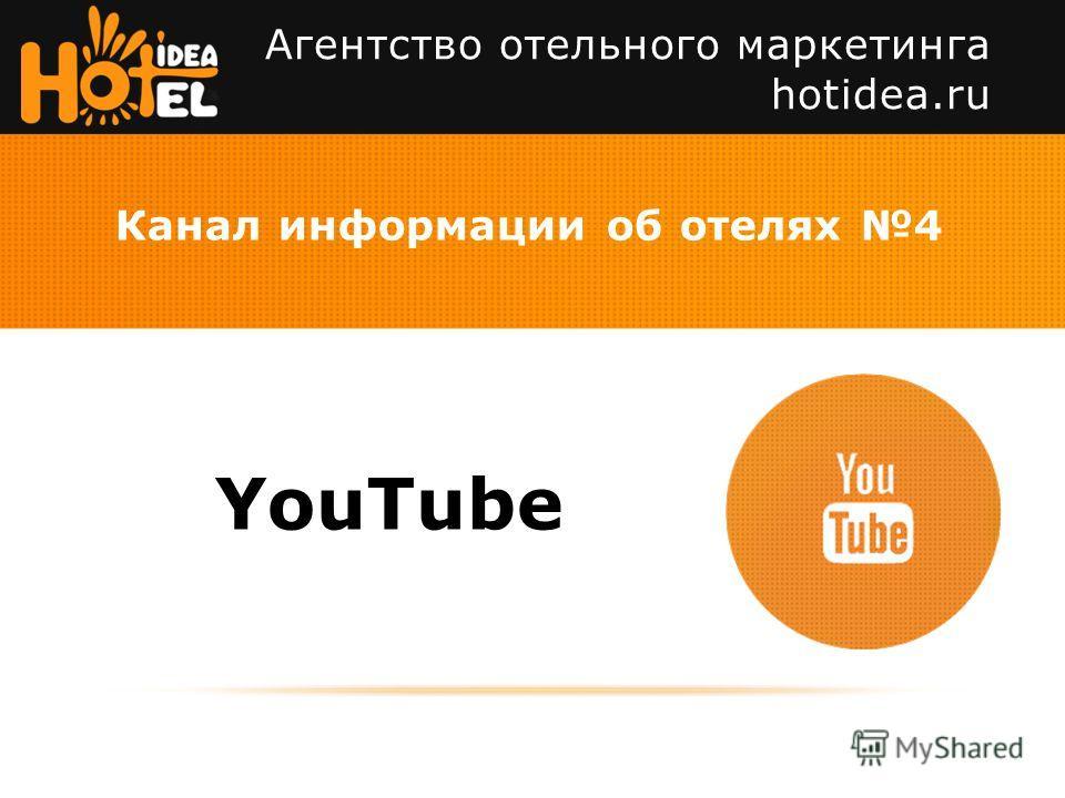 Канал информации об отелях 4 YouTube