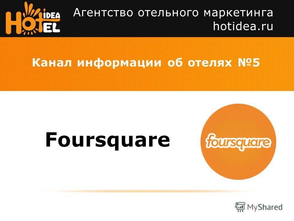 Канал информации об отелях 5 Foursquare