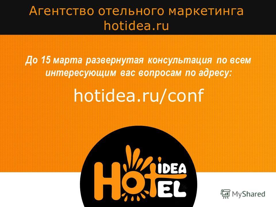 До 15 марта развернутая консультация по всем интересующим вас вопросам по адресу: hotidea.ru/conf Агентство отельного маркетинга hotidea.ru