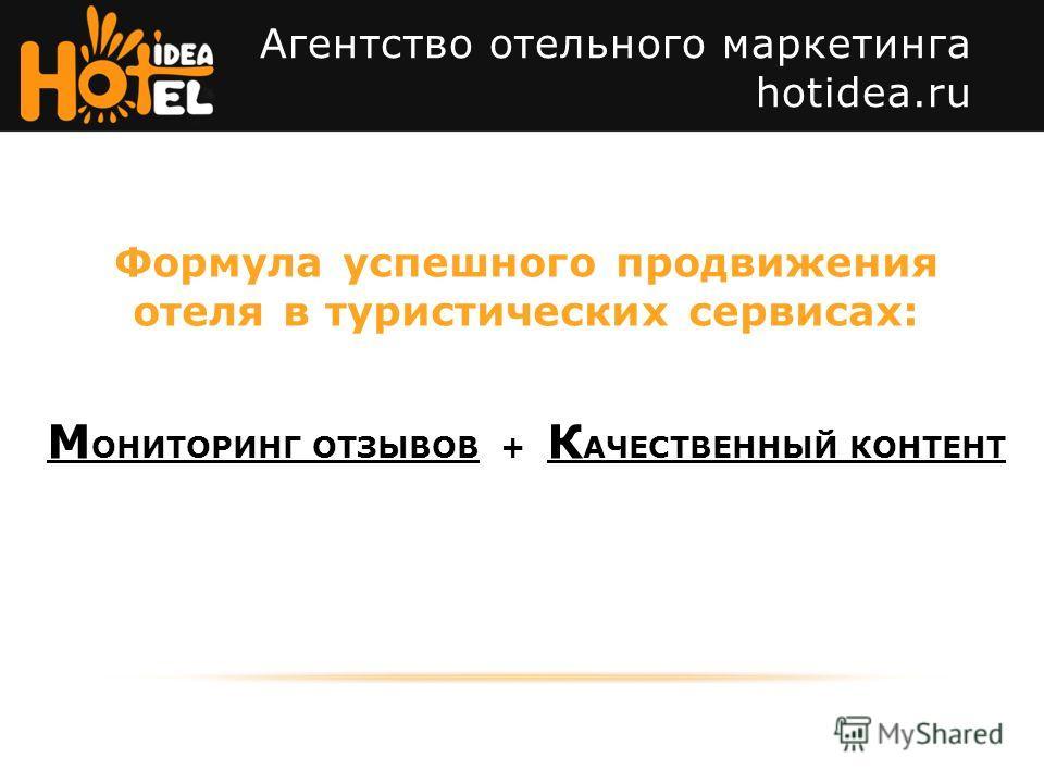 Формула успешного продвижения отеля в туристических сервисах: М ОНИТОРИНГ ОТЗЫВОВ + К АЧЕСТВЕННЫЙ КОНТЕНТ Агентство отельного маркетинга hotidea.ru
