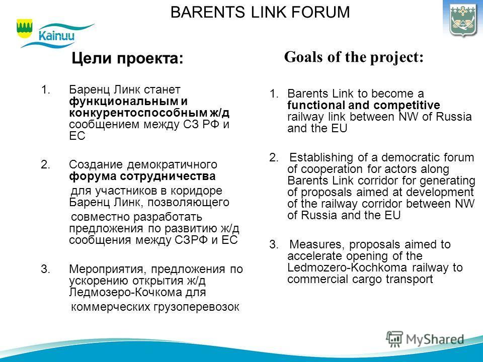 Goals of the project: Цели проекта: 1.Баренц Линк станет функциональным и конкурентоспособным ж/д сообщением между СЗ РФ и ЕС 2. Создание демократичного форума сотрудничества для участников в коридоре Баренц Линк, позволяющего совместно разработать п