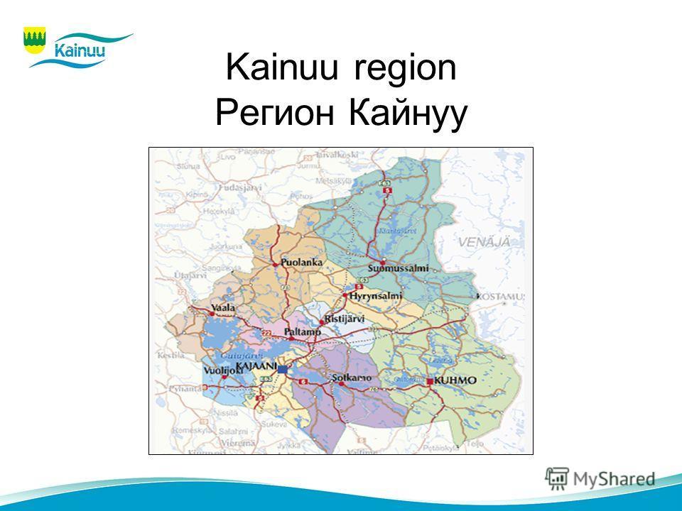 Kainuu region Регион Кайнуу