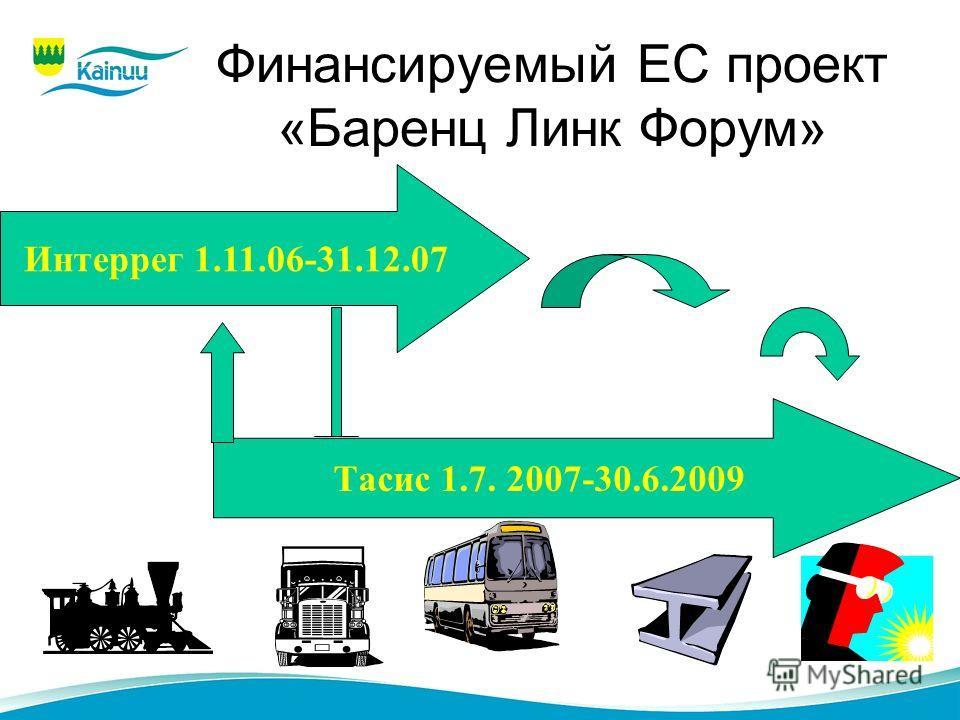 Финансируемый ЕС проект «Баренц Линк Форум» Интеррег 1.11.06-31.12.07 Tасис 1.7. 2007-30.6.2009