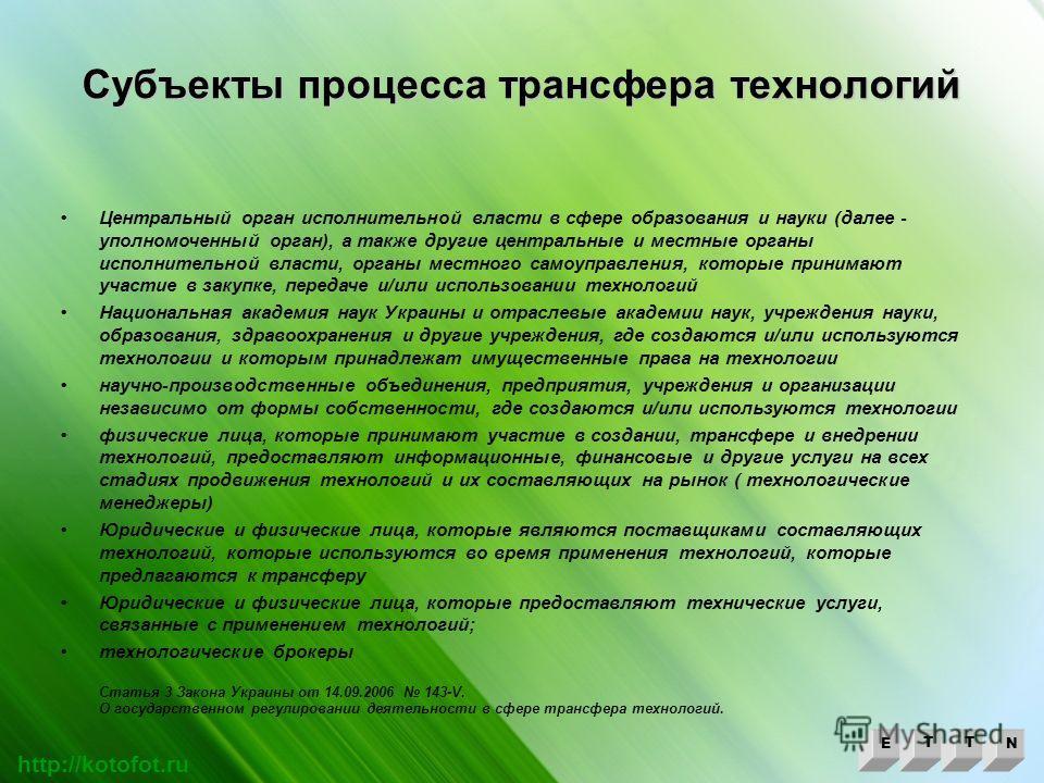 Субъекты процесса трансфера технологий ETTN http://kotofot.ru Центральный орган исполнительной власти в сфере образования и науки (далее - уполномоченный орган), а также другие центральные и местные органы исполнительной власти, органы местного самоу