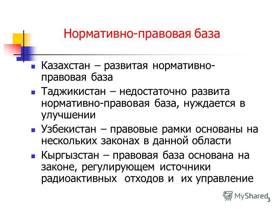 3 Нормативно-правовая база Казахстан – развитая нормативно- правовая база Таджикистан – недостаточно развита нормативно-правовая база, нуждается в улучшении Узбекистан – правовые рамки основаны на нескольких законах в данной области Кыргызстан – прав