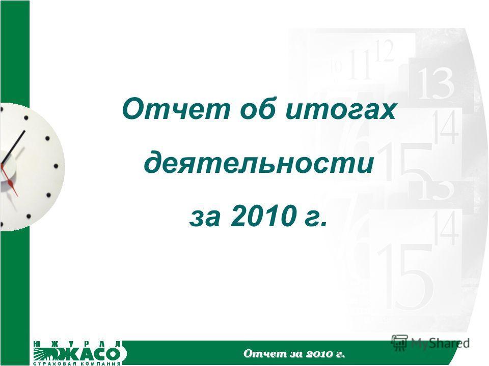 Отчет за 2010 г. Отчет об итогах деятельности за 2010 г.