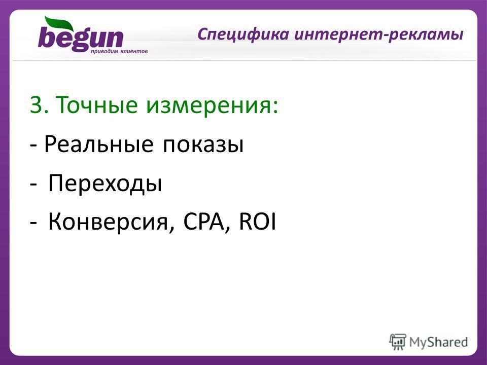3. Точные измерения: - Реальные показы -Переходы -Конверсия, CPA, ROI Специфика интернет-рекламы