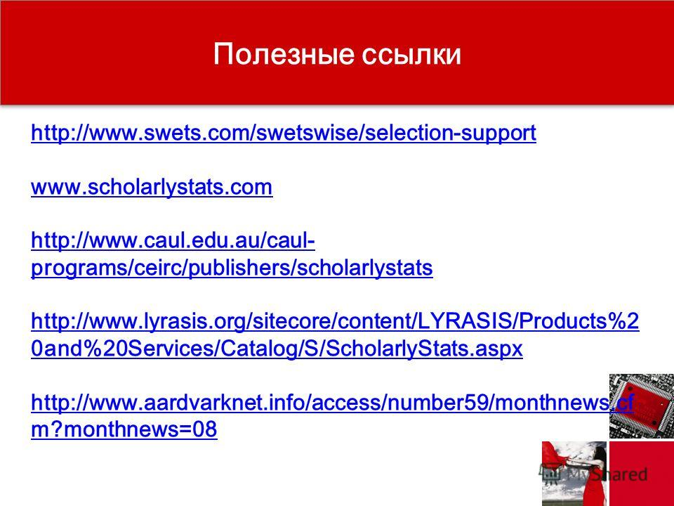 Полезные ссылки http://www.swets.com/swetswise/selection-support www.scholarlystats.com http://www.caul.edu.au/caul- programs/ceirc/publishers/scholarlystats http://www.lyrasis.org/sitecore/content/LYRASIS/Products%2 0and%20Services/Catalog/S/Scholar
