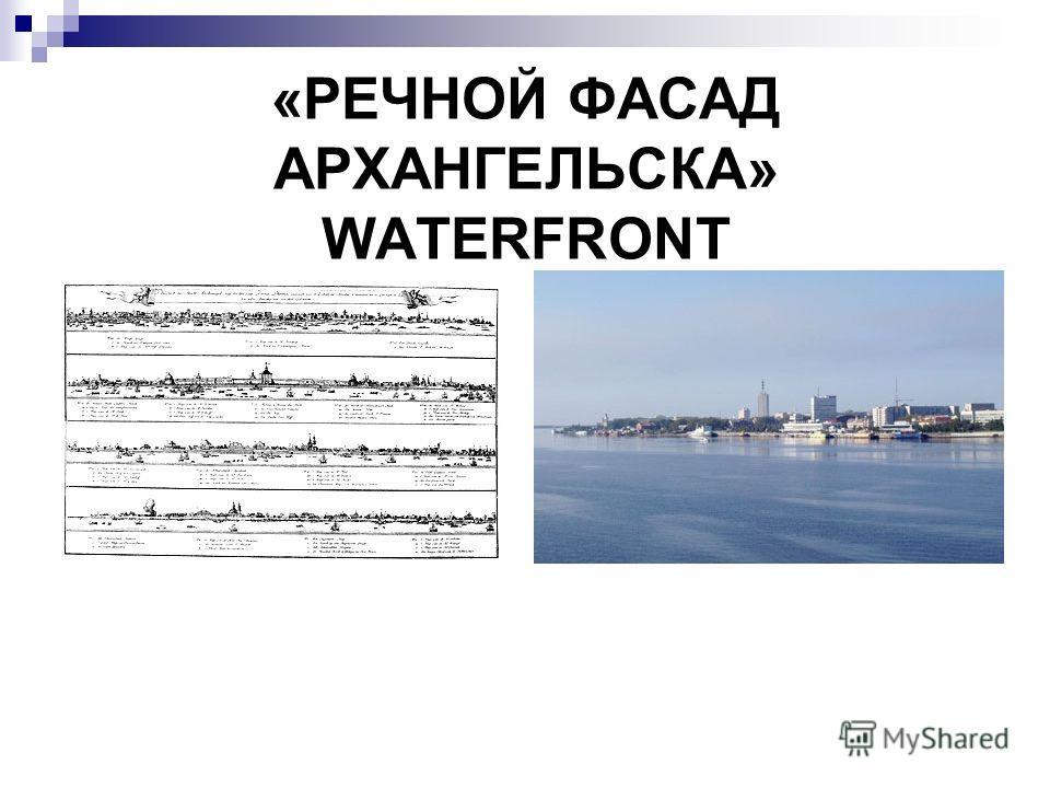 «РЕЧНОЙ ФАСАД АРХАНГЕЛЬСКА» WATERFRONT