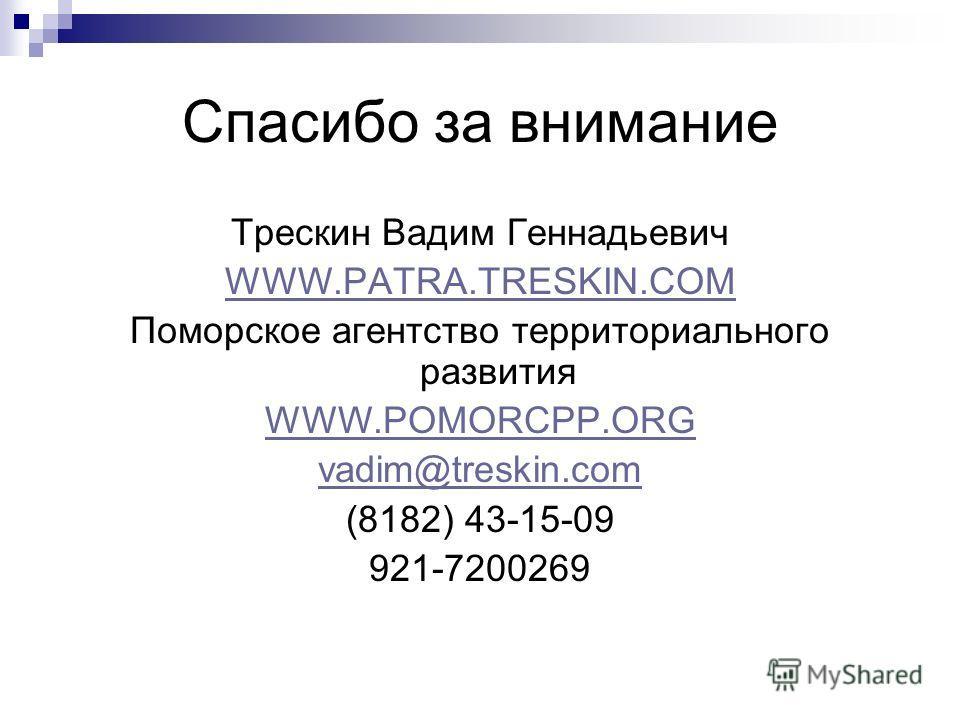 Спасибо за внимание Трескин Вадим Геннадьевич WWW.PATRA.TRESKIN.COM Поморское агентство территориального развития WWW.POMORCPP.ORG vadim@treskin.com (8182) 43-15-09 921-7200269