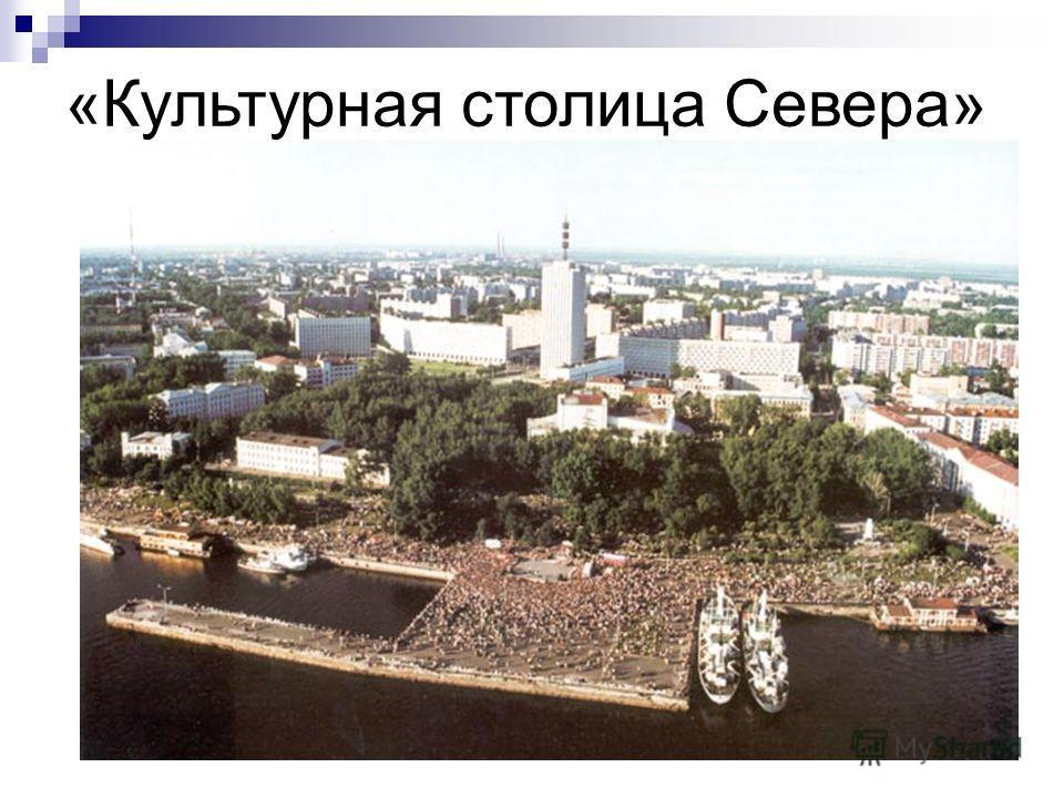 «Культурная столица Севера»