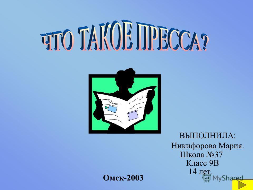ВЫПОЛНИЛА: Никифорова Мария. Омск-2003 Школа 37 Класс 9В 14 лет.