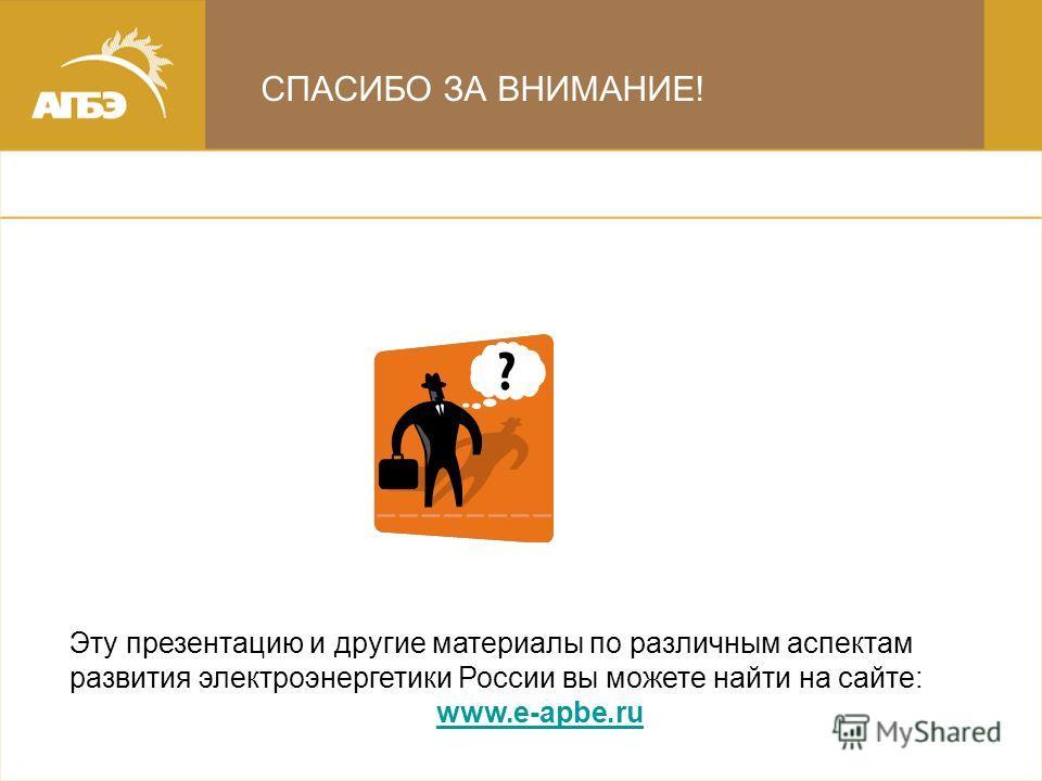 СПАСИБО ЗА ВНИМАНИЕ! Эту презентацию и другие материалы по различным аспектам развития электроэнергетики России вы можете найти на сайте: www.e-apbe.ru