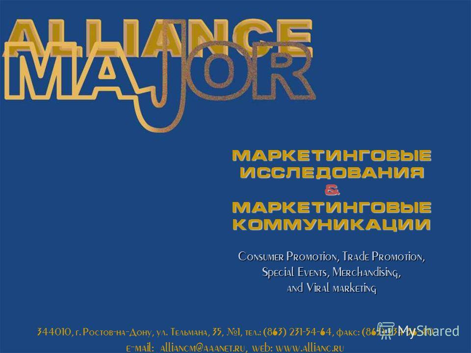344010, г. Ростов-на-Дону, ул. Тельмана, 35, 1, тел.: (863) 231-54-64, факс: (863) 234-56-40 e-mail: alliancm@aaanet.ru, web: www.allianc.ru маркетинговые исследования & маркетинговые коммуникации Consumer Promotion, Trade Promotion, Special Events,