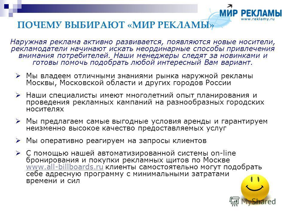 Мы владеем отличными знаниями рынка наружной рекламы Москвы, Московской области и других городов России Наши специалисты имеют многолетний опыт планирования и проведения рекламных кампаний на разнообразных городских носителях Мы предлагаем самые выго