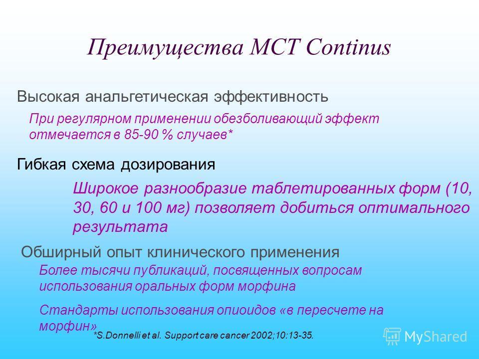 Преимущества MCT Continus Высокая анальгетическая эффективность При регулярном применении обезболивающий эффект отмечается в 85-90 % случаев* *S.Donnelli et al. Support care cancer 2002;10:13-35. Гибкая схема дозирования Широкое разнообразие таблетир