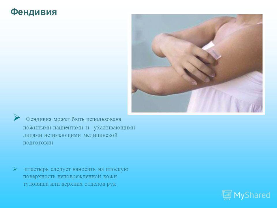 Фендивия может быть использована пожилыми пациентами и ухаживающими лицами не имеющими медицинской подготовки пластырь следует наносить на плоскую поверхность неповрежденной кожи туловища или верхних отделов рук Фендивия