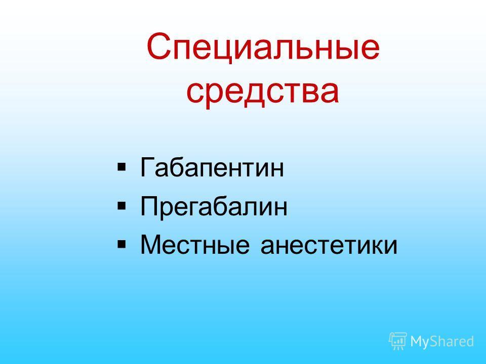 Специальные средства Габапентин Прегабалин Местные анестетики