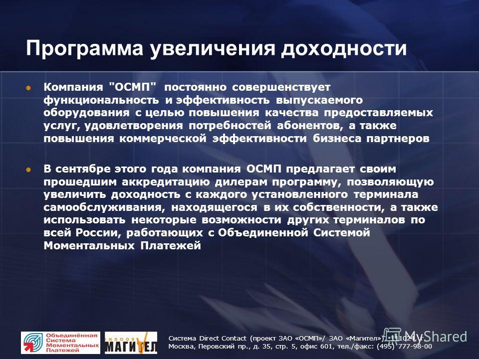 Система Direct Contact (проект ЗАО «ОСМП»/ ЗАО «Магител»), 111024, г. Москва, Перовский пр., д. 35, стр. 5, офис 601, тел./факс: (495) 777-98-00 Программа увеличения доходности Компания