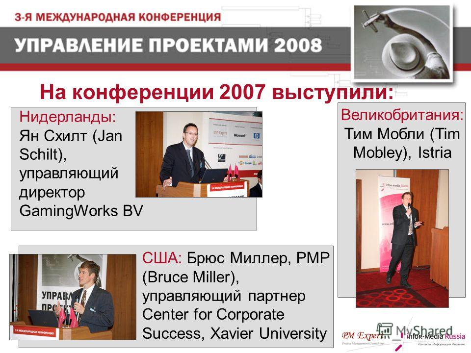 США: Брюс Миллер, PMP (Bruce Miller), управляющий партнер Center for Corporate Success, Xavier University Нидерланды: Ян Схилт (Jan Schilt), управляющий директор GamingWorks BV Великобритания: Тим Мобли (Tim Mobley), Istria
