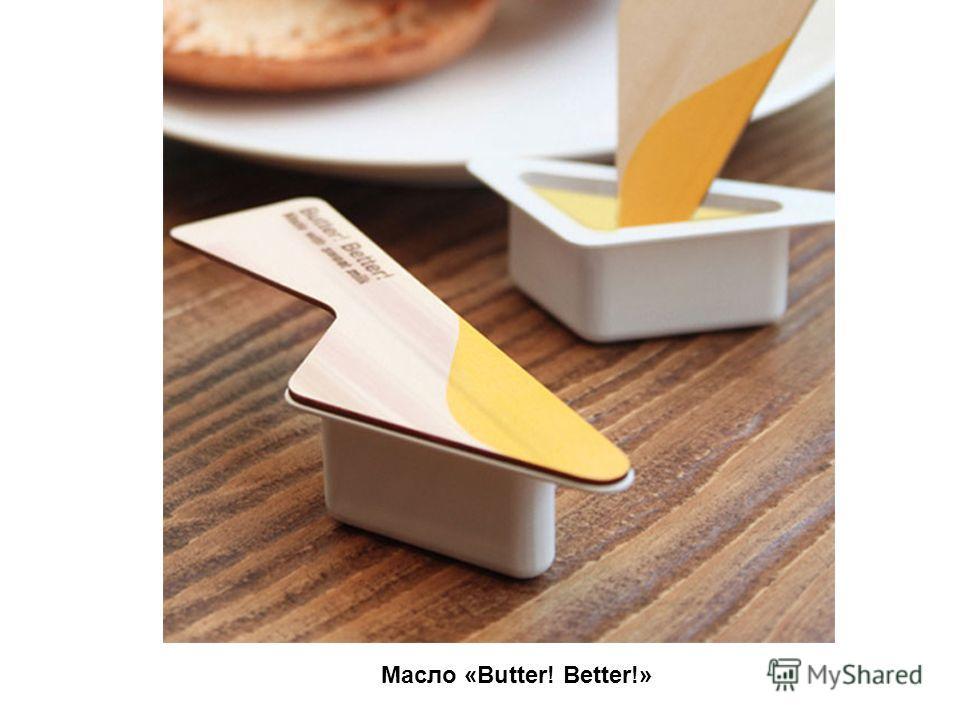 Масло «Butter! Better!»