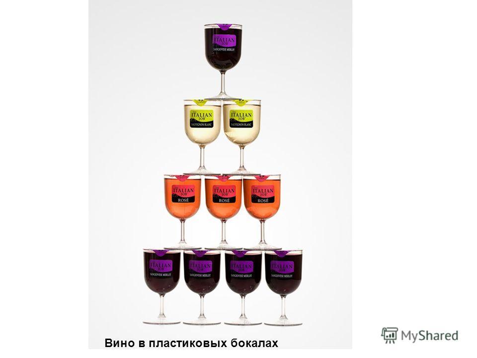 Вино в пластиковых бокалах