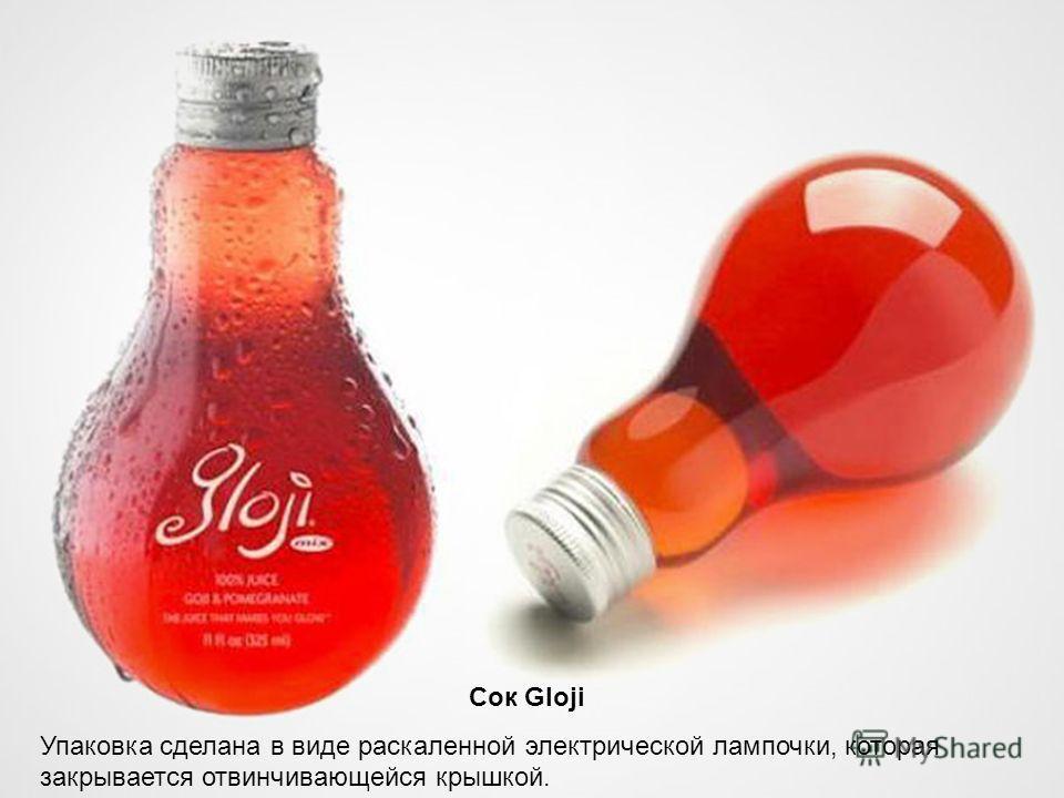 Сок Gloji Упаковка сделана в виде раскаленной электрической лампочки, которая закрывается отвинчивающейся крышкой.