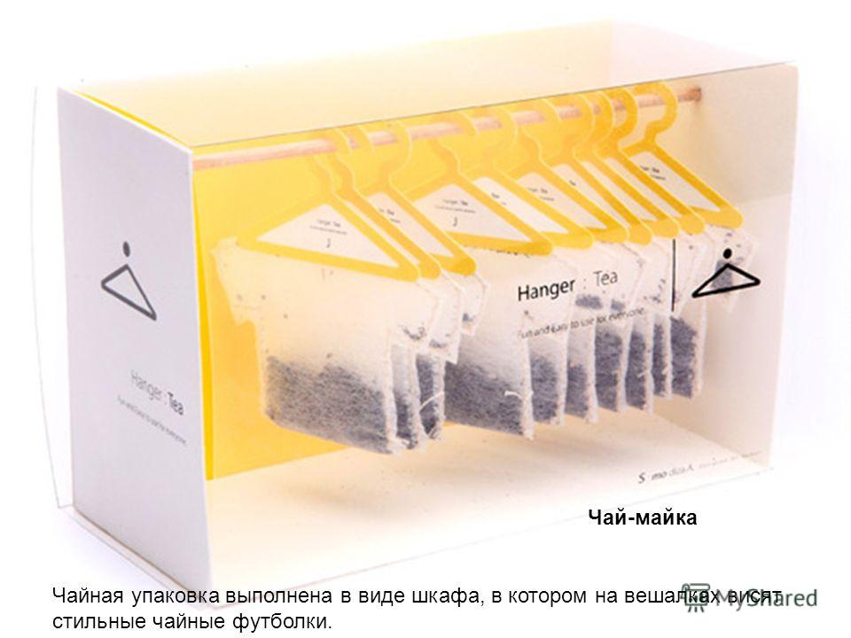 Чай-майка Чайная упаковка выполнена в виде шкафа, в котором на вешалках висят стильные чайные футболки.