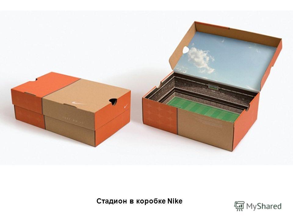 Стадион в коробке Nike