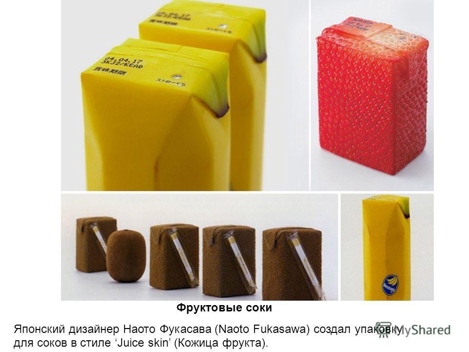 Фруктовые соки Японский дизайнер Наото Фукасава (Naoto Fukasawa) создал упаковку для соков в стиле Juice skin (Кожица фрукта).